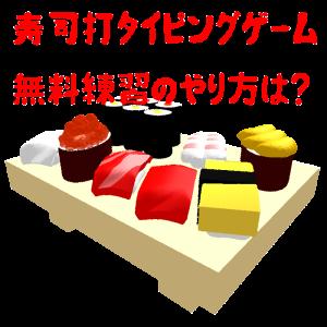 寿司打タイピングゲーム無料練習のやり方と最高スコアは?