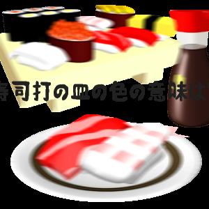 寿司打タイピングお皿の色が変わる意味と法則性が分かった!