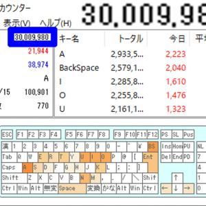タイプ数カウンターWindows10使用で3,000万打鍵に到達!