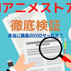 【dアニメストア】のメリットデメリットを徹底検証!