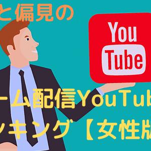 独断と偏見に満ちた俺の好きなゲーム配信YouTuberランキング【女性版】