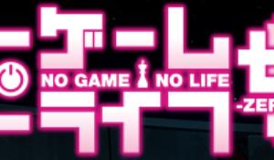 争いの先に何を感じるか『ノーゲーム・ノーライフゼロ』