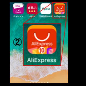 購入編 Aliexpressの登録