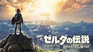 【ゼルダの伝説】スイッチの「ブレスオブザワイルド」を今更プレイ!序盤をプレイした感想!
