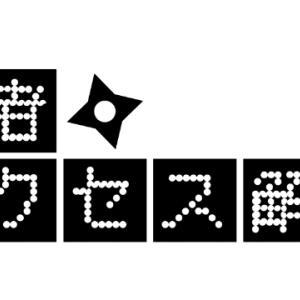 【忍者ツールズ】ブログ初心者におすすめ!忍者アクセス解析の評判や使い方を解説!無料アクセス解析サイトを紹介!