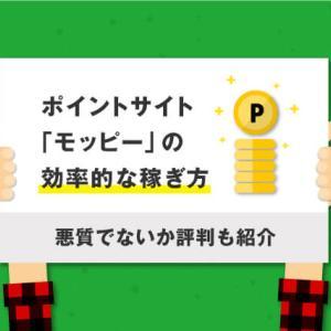 【完全攻略】モッピーの効率の良い稼ぎ方4選!楽天カードやテンタメ、紹介制度にポイント交換まで網羅!