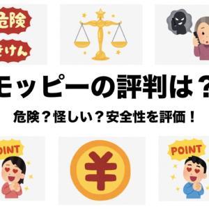 【モッピー】ポイントサイトは危険!?モッピーの危険性や事件を解説!電話番号も登録は必要?危険サイトも紹介。