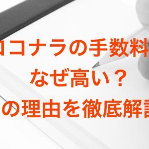 【ココナラ 手数料】ココナラの手数料は高い?高いと思われる理由を解説!