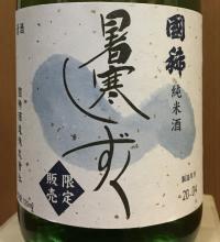 国稀 純米酒 暑寒しずく