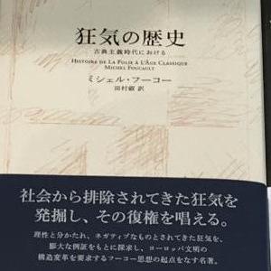 「狂気の歴史」、、書店に平積みされていた!