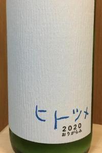 純米生酒 おりがらみ ヒトツメ 2020
