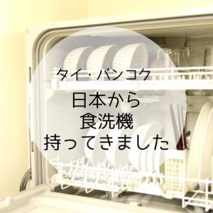 日本の食洗機はタイ・バンコクでも最高な相棒でした・・・