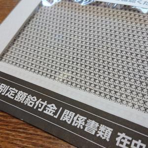 10万円特別定額給付金申請書が届きました。簡単にご紹介します。