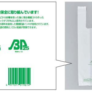 レジ袋有料化の狙いとは!?プラスティックごみ削減になるの?