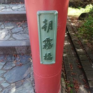 京都「朝霧橋」 源氏物語ゆかりの地を歩いてみた