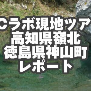 【CCラボ】高知県嶺北から徳島県神山町を視察しながら街作りについて考える旅