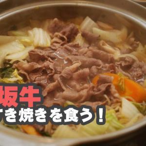 松阪牛をお取り寄せしてすき焼きにしたら最高にうまかったんでオススメするで!