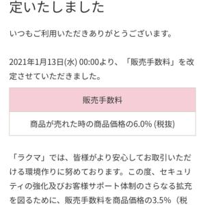 【ラクマ&ペイペイフリマ】改善改悪の販売手数料