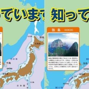 韓国の反日教授、日本の大臣のTwitterに「独島は韓国の地」ポスターを送りつける=韓国の反応2020/05/29 11:58 コメント348