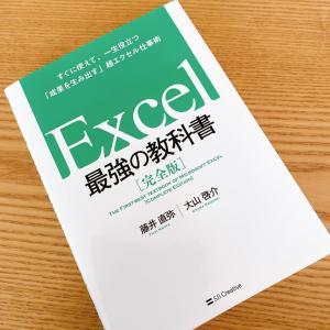 Excelが苦手なんです(笑)