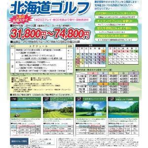 ゴルフ場ナビ掲載★ 茨城空港発着 札幌ステイ1泊2プレーのご案内