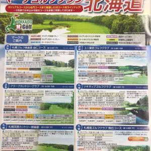 2020 マーチゴルフ北海道 発売開始!