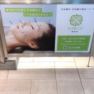 美容鍼灸ハリッチ(HARICCHI)でマスクをしながら免疫力アップ!