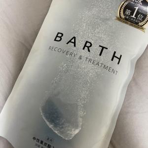 SNSで話題の入浴剤「BARTH(バース)」の効果と使い心地は?疲労回復や肌ケアなど睡眠の質向上にも