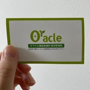 オラクル美容皮膚科の評判は?シミそばかすほくろに効く韓国の美肌治療とは!カウンセリングに行ってみた
