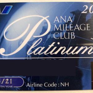 2020年度ANA「プラチナサービス」ステイタスカードが届きました!