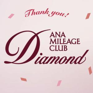 ANA(なんちゃって)ダイヤモンドステイタスに到達しました