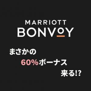 マリオットが60%ボーナス加算のポイント購入キャンペーンを準備中!?