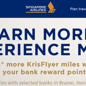 シンガポール航空へのマイル交換で15%のボーナス提供中!