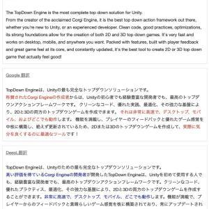 Google翻訳より精度の高いらしいDeepL翻訳(しかも基本無料!)【便利サービス】