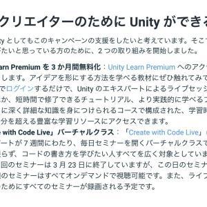実践的なプロジェクトやチュートリアルでUnityを学べるUnity Learn Premiumが3か月間無料化!【Unity】