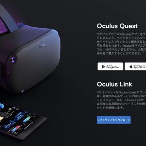 Oculus Linkを使ってQuestでSteamのVRゲームを遊んだり開発したり【Oculus Quest】【VR】