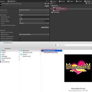 UnityはPSDファイルをそのまま使えるし、ビルド後のサイズはPNGファイルを使った時と変わらない【Unity】
