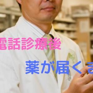 電話診療の内容と診療後、薬が届くまで。【郵便などで届く】