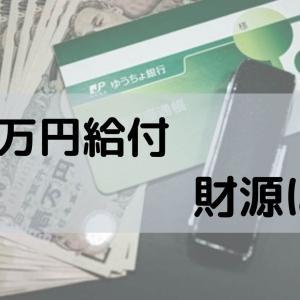 10万円給付(おさらい)、財源は?最終的に負担するのは国民!