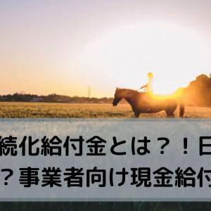 【朗報】持続化給付金とは?!日本発?事業者向け現金給付!