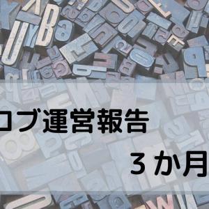 4月ブログ運営報告☆~ブログ開始3カ月目~