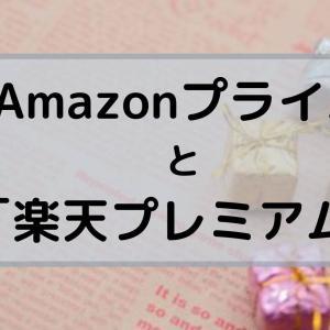 「Amazonプライム」と「楽天プレミアム」を特徴を並べてみた!