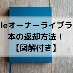 kindleオーナーライブラリー、本の返却方法!【図解付き】