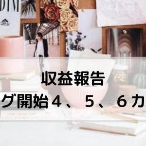収益報告3カ月分【ブログ開始4、5、6カ月目】ガチ報告