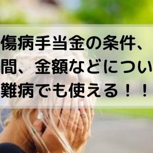 傷病手当金の条件、期間、金額などについて【難病でも使える!!】