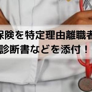 失業保険を特定理由離職者でもらうために【診断書などを添付!】