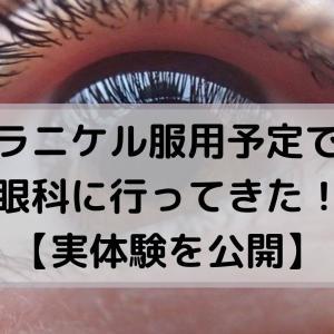 プラニケル服用予定で、眼科に行ってきた!【実体験を公開】