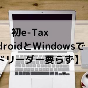 初e-Tax【AndroidとWindowsでカードリーダー要らず】