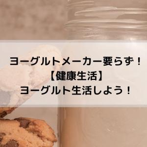 ヨーグルトメーカー要らず!【健康生活】ヨーグルト生活しよう!