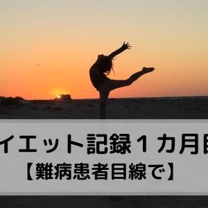 ダイエット記録1カ月目の報告!!【難病患者目線で】